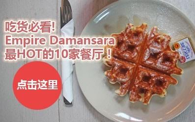 吃货必看!Empire Damansara最HOT的10家餐厅!