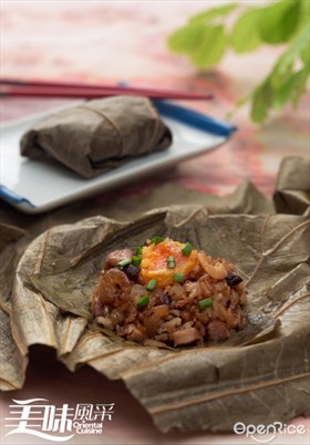 Mini Lotus Leaf Glutinous Rice Recipe 迷你荷叶糯米饭食谱