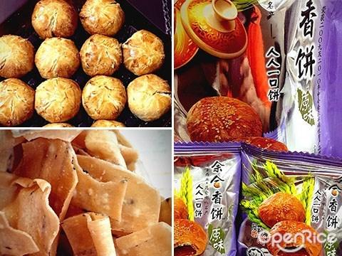 local holiday, ipoh, perak, souvenir, 手信, 余合香饼, 香饼