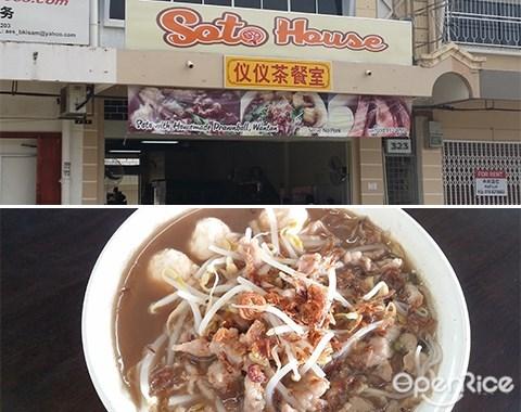Soto House, Soto, Noodles, Beef Noodles, Sabah, 沙巴, 亚庇, 美食