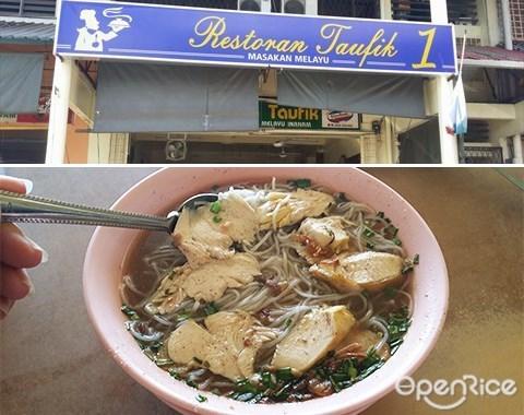 Restaurant Taufik 1, Soto, Noodles, Beef Noodles, Sabah, 沙巴, 亚庇, 美食