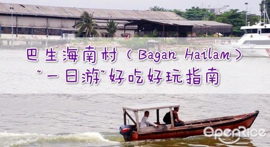 巴生海南村, Bagan Hailam, 必吃, 美食, 必玩, holiday, food