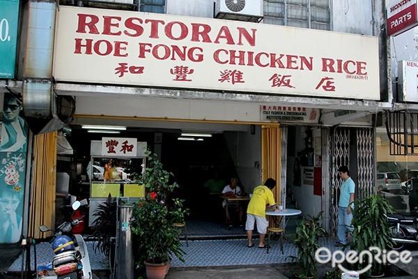 和丰, 炸鸡, 鸡饭, seapark, pj