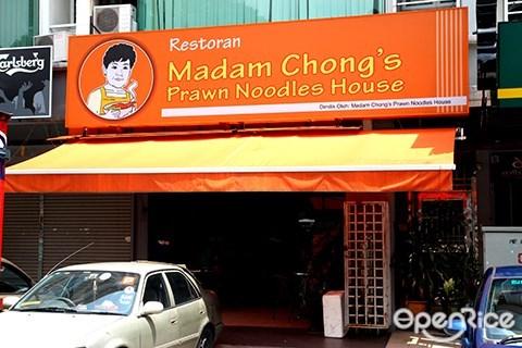 Madam Chong's, Kuchai Lama, prawn mee
