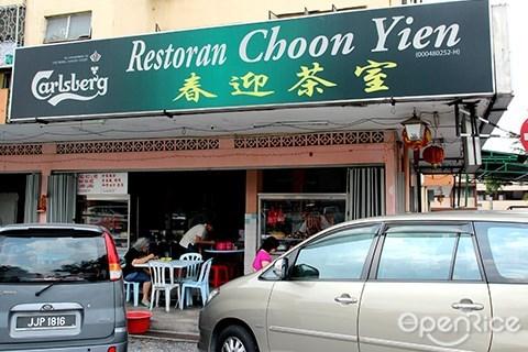 春迎茶室, Section 17, Petaling Jaya