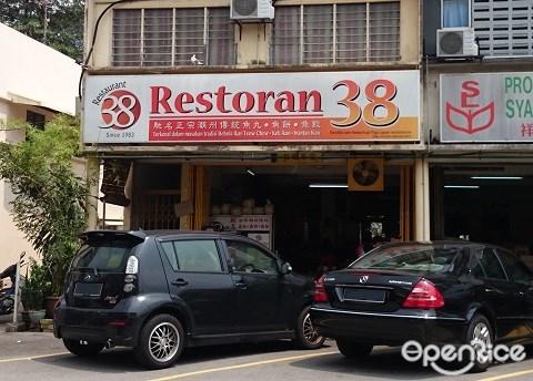 Restaurant 38, Fish Ball Noodle, Old Klang Road, KL
