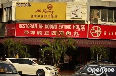 Ah Koong Fish Ball, Subang USJ, Fish Ball, Selangor, PJ