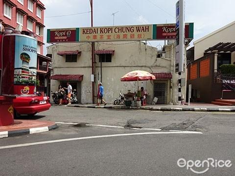 Chung Wah Chicken Rice Ball, melaka, malacca