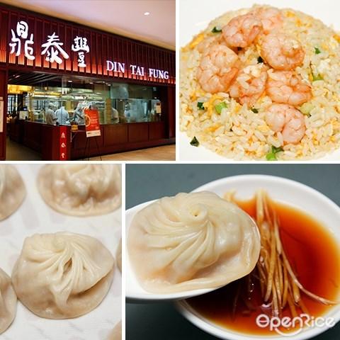 鼎泰豐, 小笼包, 商场, shopping mall, chinese cuisine, 餐厅