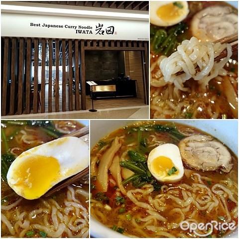 IWATA, Curry Ramen, Encorp Strand Mall, Kota Damansara, Japanese Curry, KL, PJ