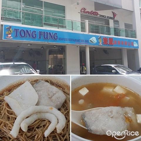 Tong Fung Restaurant, Fresh Fish Noodles, Kota Kinabalu, Sabah