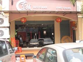 Restoran Jing Sheng