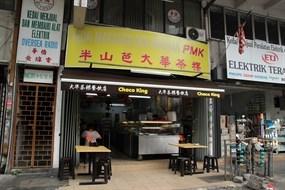 Kedai Makanan Dan Minuman PMK