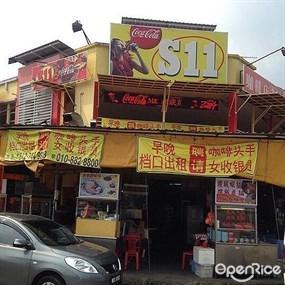 S11 Restaurant
