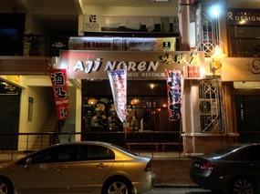 Aji NorenJapanese Restaurant