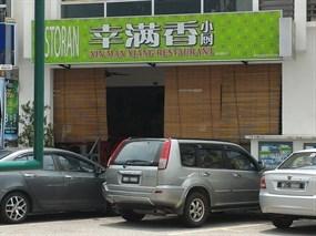 Xin Man Xiang Restaurant