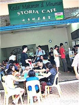 Storia Cafe
